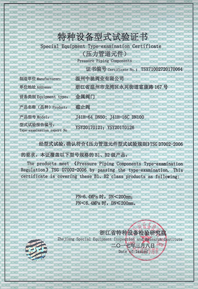 Type Test Certificate of Globe Valve