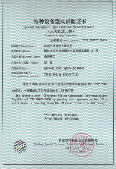 Type Test Certificate of Ball Valve